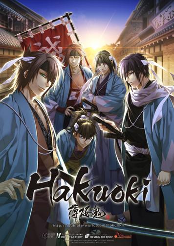 Hakuoki_key art