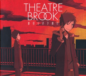 theatre brook cover