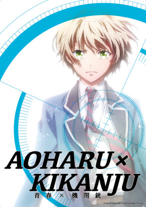 AOHARU_teaser-international