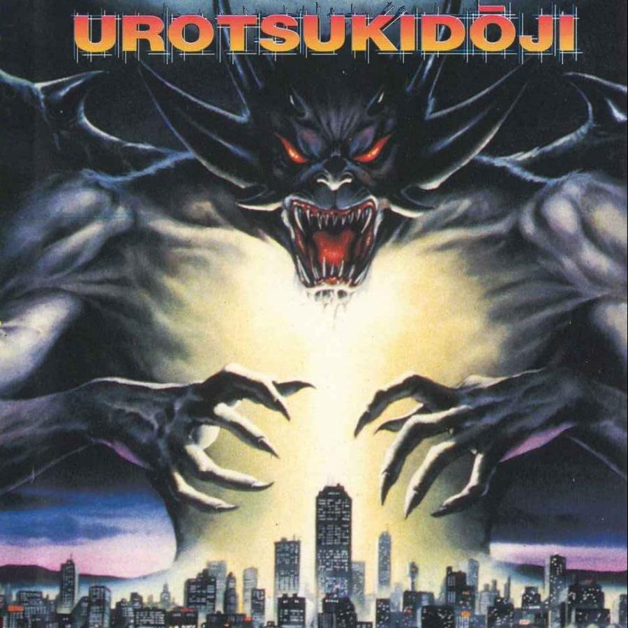 urotsukidoji-front