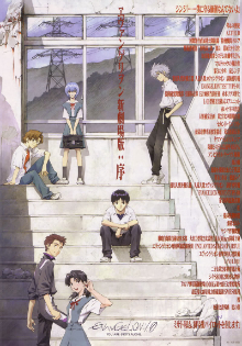 Original poster for Evangelion 1.0 version of the film in Japanese cinemas