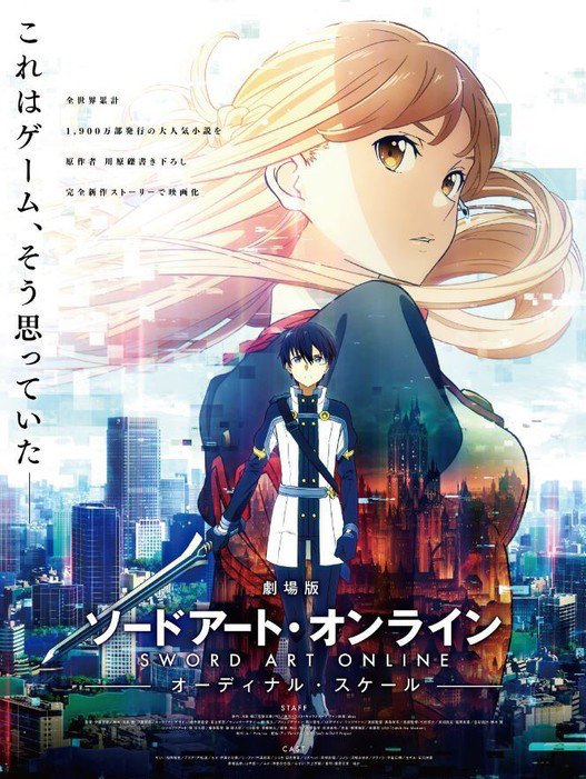 SAO_movie_main visual