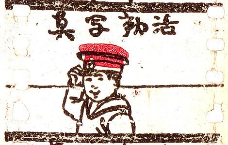 KatsudoShashin