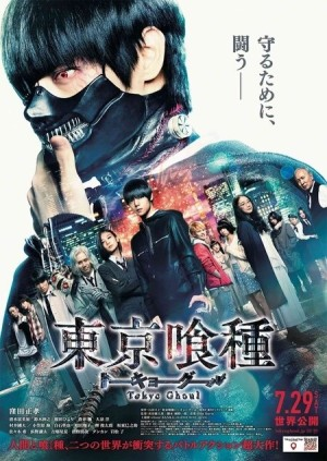 Japanese promotional poster for Tokyo Ghoul