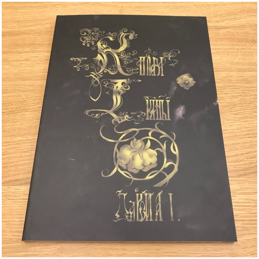 Here's the front of the art book