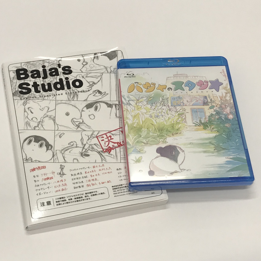 Baja Studio Storyboard Book & Blu-ray