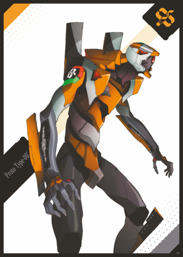 Evangelion Prototype Unit-00 ©khara