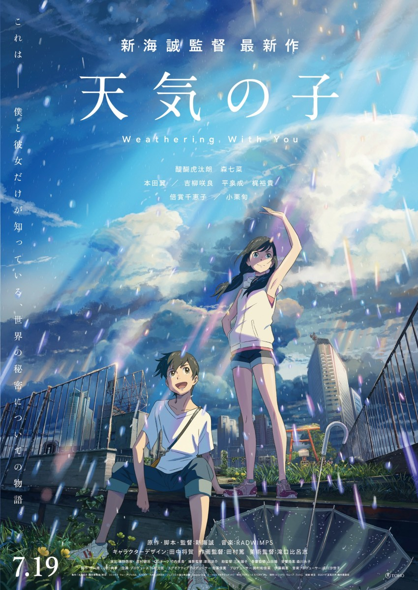 Japanese theatrical poster ©2019 TOHO CO., LTD. / CoMix Wave Films Inc. / STORY inc. / KADOKAWACORPORATION / East Japan Marketing & Communications, Inc. /voque ting co., ltd. / Lawson Entertainment, Inc.