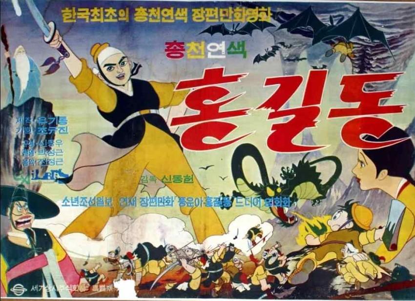 hong gil dong poster