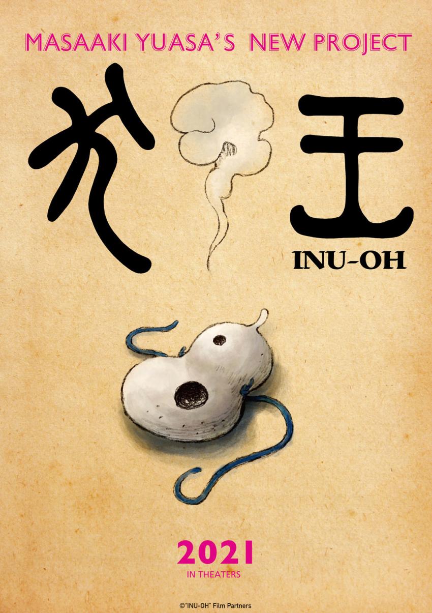 inu-oh-copyright4