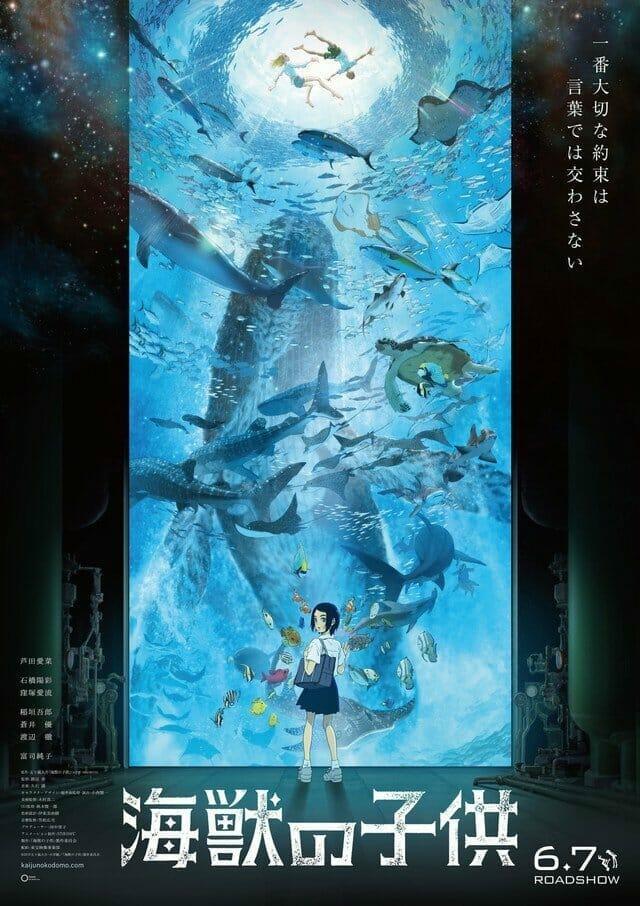 "©2019 DAISUKE IGARASHI, SHOGAKUKAN/""CHILDREN OF THE SEA"" COMMITTEE"